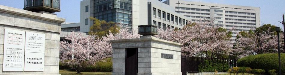 阪大吹田キャンパス