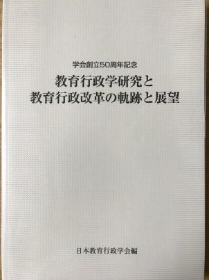 学会創立50周年記念 教育行政学研究と教育行政改革の軌跡と展望